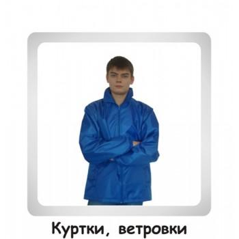 Ветровки, куртки