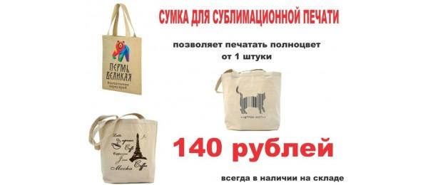 Сублимационные сумки