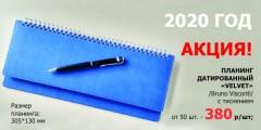 Планинг 2020 с вашим логотипом