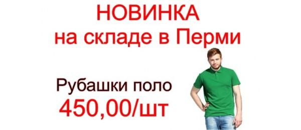 Рубашки Поло зеленые