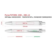 Ручка шариковая FUTURA