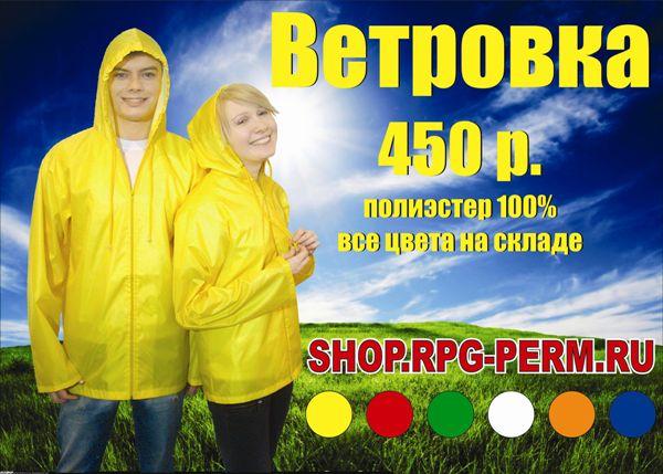 Промо-ветровки 450 рублей.