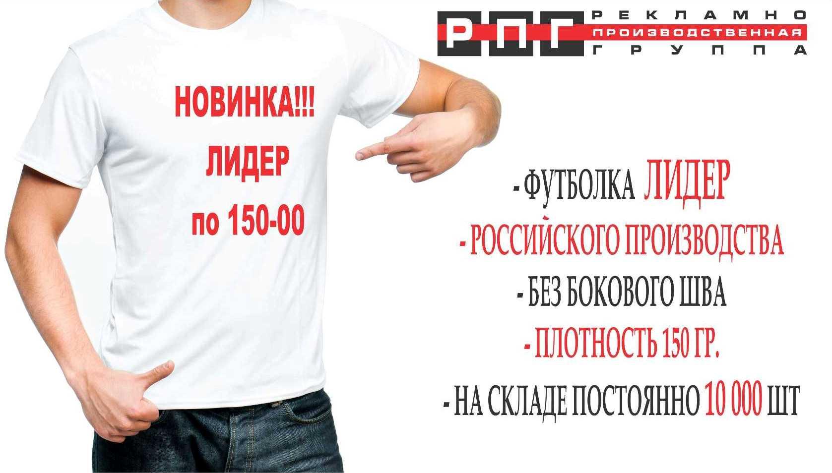 Футболки Лидер без шва 150 рублей.