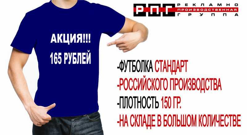 Футболка Стандарт 165 рублей.